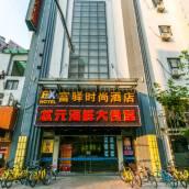 富驛時尚酒店(上海西藏北路地鐵站店)