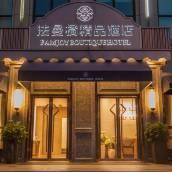 上海法曼橘精品酒店