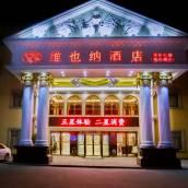 維也納酒店(上海浦東機場南祝路店)