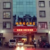 上海珠街閣大酒店