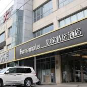 如家精選酒店(北京中關村五道口店)