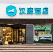 漢庭酒店(西安明城牆含光門店)