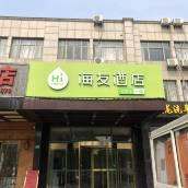 海友酒店(上海江橋金運路地鐵站店)