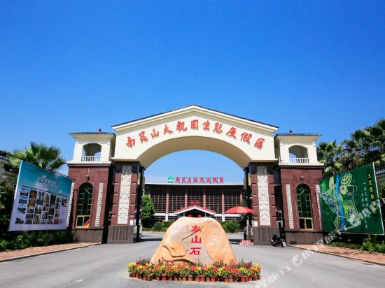 【¥506起】南昆山温泉大观园