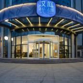 漢庭優佳酒店(西安西部大道產業園店)