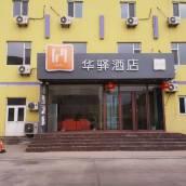 華驛酒店(青島城陽農業大學店)