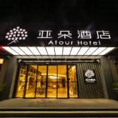 蘇州吳江亞朵酒店