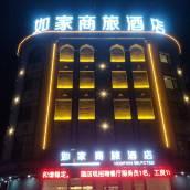 如家商旅酒店(侯馬新田廣場建邦國際文明路店)