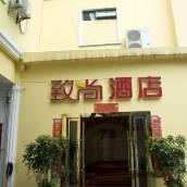 黃石致尚商務酒店