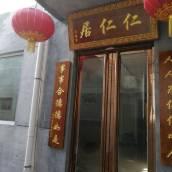 五台山仁仁居賓館