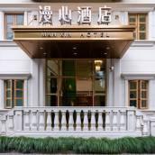漫心酒店(上海虹橋古北路店)