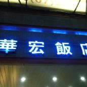 高雄華宏飯店
