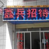 鑫兵招待所(昆明北倉村店)