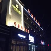通榆華庭商務酒店