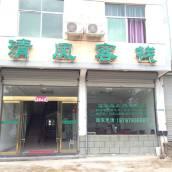 三清山清風客棧