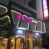 玖久印象主題酒店(蘇州觀前街店)