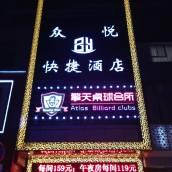 眾悅精品酒店(西安鐘樓店)