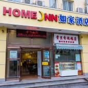 如家酒店(北京燕莎三元東橋店)