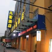 濟南凡客酒店