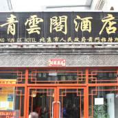青雲閣酒店(北京前門大柵欄店)