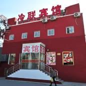 北京冷聯賓館